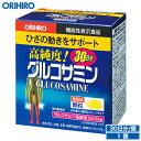 【アウトレット】 オリヒロ 高純度 グルコサミン 顆粒 2g×30本 30日分 機能性表示食品 orihiro