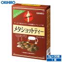 オリヒロ メタショットティー 5g×30袋 orihiro