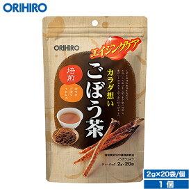 【何度も使える最大500円クーポン】 【ポイント5倍】 オリヒロ ごぼう茶 2g×20袋 orihiro