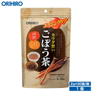 オリヒロ ごぼう茶 2g×20袋 orihiro / ダイエット ダイエットティー ティー 健康診断 夏バテ ごぼう茶 ゴボウ 牛蒡