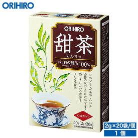 【店内全品ポイント5倍+3倍】 オリヒロ 甜茶 2g×20袋 orihiro