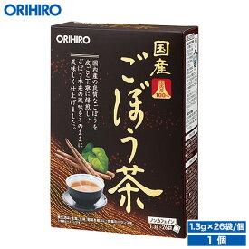 【何度も使える最大500円クーポン】 【ポイント10倍】 オリヒロ 国産ごぼう茶100% 26袋 orihiro