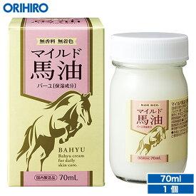 【アウトレット】 オリヒロ マイルド馬油 70ml orihiro