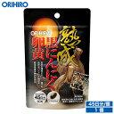 【アウトレット】 オリヒロ 熟成黒にんにく卵黄カプセル 90粒 45日分 orihiro