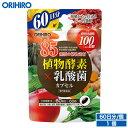 メール便 送料無料 オリヒロ 植物酵素カプセル 60粒 60日分 orihiro 1個セット 1個あたり1,814円