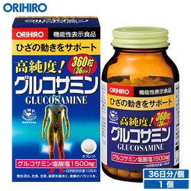 オリヒロ 高純度 グルコサミン粒 360粒 36日分 機能性表示食品 orihiro / サプリ サプリメント 女性 男性 ひざの動き グルコサミン コンドロイチン ヒアルロン酸
