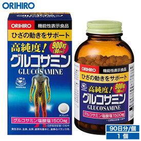 【何度も使える500円クーポン配布中】 【アウトレット】 オリヒロ 高純度 グルコサミン粒徳用 900粒 90日分 機能性表示食品 orihiro