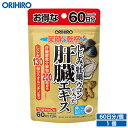 【エントリーで全品ポイント最大4倍】 メール便 送料無料 オリヒロ しじみ牡蠣ウコンの入った肝臓エキス 120粒 60日分 orihiro