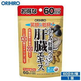 メール便 送料無料 オリヒロ しじみ牡蠣ウコンの入った肝臓エキス 120粒 60日分 orihiro