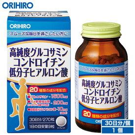 オリヒロ 高純度 グルコサミン コンドロイチン 低分子ヒアルロン酸 270粒 30日分 orihiro