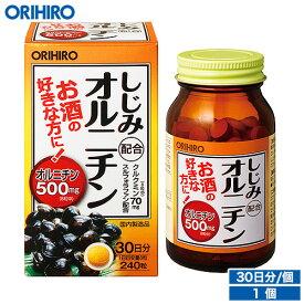 【アウトレット】 オリヒロ しじみ配合オルニチン 240粒 30日分 orihiro