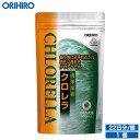 【アウトレット】 オリヒロ 清浄培養クロレラ つめかえ用 900粒 約22日分 orihiro