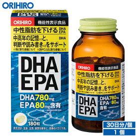 オリヒロ DHA EPA 180粒 ソフトカプセル 30日分 機能性表示食品 orihiro / サプリ サプリメント 女性 男性 夏バテ ダイエット ダイエットサプリ dha epa dpa 中性脂肪 記憶 認知