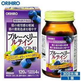 【何度も使える500円クーポン配布中】 【アウトレット】 オリヒロ ブルーベリールテインソフト粒 120粒 30日分 機能性表示食品 orihiro