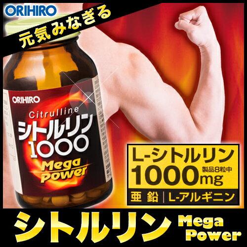 オリヒロ シトルリン Mega Power 1000 240粒 30日分 orihiro