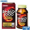 【エントリーでポイント最大7倍】 【アウトレット】 オリヒロ シトルリン Mega Power 1000 240粒 30日分 orihiro