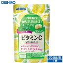 【アウトレット】 オリヒロ かんでおいしいチュアブルサプリ ビタミンC 120粒 30日分 タブレット orihiro
