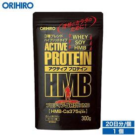 【アウトレット】 オリヒロ アクティブプロテインHMB 300g 20杯分 コーヒー味 orihiro
