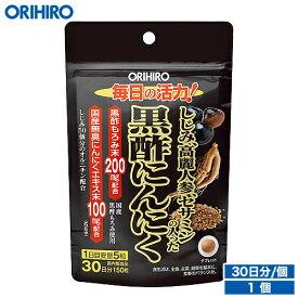 メール便 送料無料 オリヒロ しじみ高麗人参セサミンの入った黒酢にんにく150粒 30日分 orihiro