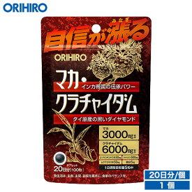 【アウトレット】 オリヒロ マカ・クラチャイダム 100粒 20日分 orihiro