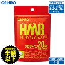 【 スーパー アウトレット 】 オリヒロ HMB 120粒 20日分 orihiro / 在庫処分 訳あり 処分品 わけあり 販売期間:2020…