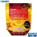 【アウトレット】 オリヒロ 濃密コラーゲンプラセンタ 120g 30日分 orihiro