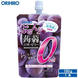 オリヒロ ぷるんと蒟蒻ゼリー スタンディング カロリーゼロ 巨峰 130g×1個 orihiro / こんにゃくゼリー ゼリー スイーツ スィーツ 0カロリー 低カロリー ダイエット お菓子