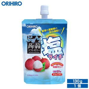 オリヒロ ぷるんと蒟蒻ゼリー スタンディング 塩ライチ 130g×1個 orihiro / こんにゃくゼリー ゼリー スイーツ スィーツ ひんやり 低カロリー ダイエット お菓子