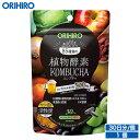 メール便 送料無料 オリヒロ 植物酵素 コンブチャ 90粒 30日分 orihiro