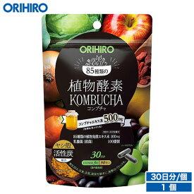 メール便 送料無料 オリヒロ 植物酵素 コンブチャ 90粒 30日分 orihiro / サプリ サプリメント 女性 コンブチャ クレンズ 植物酵素カプセル 活性炭 乳酸菌 ダイエット ダイエットサプリ