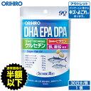 【 スーパー アウトレット 】 オリヒロ DHA EPA DPA ケルセチン 90粒 30日分 orihiro / 在庫処分 訳あり 処分品 わけ…