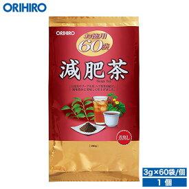 オリヒロ お徳用 減肥茶 3g×20袋×3袋 orihiro