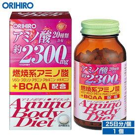 【何度も使える500円クーポン配布中】 【アウトレット】 オリヒロ アミノボディダイエット粒 300粒 25日分 orihiro
