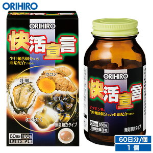 オリヒロ 快活宣言 180粒 60日分 orihiro