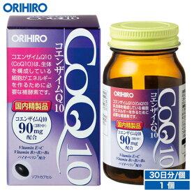 【何度も使える500円クーポン配布中】 【アウトレット】 オリヒロ コエンザイム Q10 90粒 30日分 orihiro