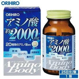【何度も使える500円クーポン配布中】 【アウトレット】 オリヒロ アミノボディ粒 250粒 25日分 orihiro