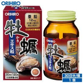 【アウトレット】 オリヒロ 牡蠣エキス粒 120粒 30日分 orihiro