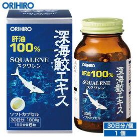 【アウトレット】 オリヒロ 深海鮫エキス 肝油100% カプセル 180粒 30日分 orihiro