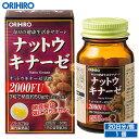 【アウトレット】 オリヒロ ナットウキナーゼカプセル 60粒 20日分 orihiro