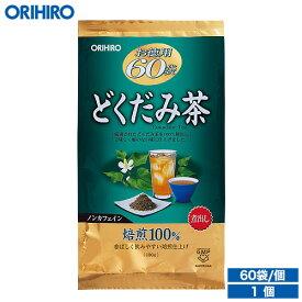 【店内全品ポイント5倍+3倍】 オリヒロ お徳用 どくだみ茶 60袋 3g×20袋×3袋 orihiro