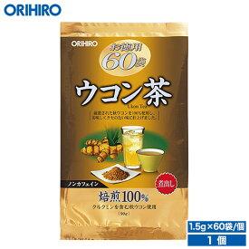 オリヒロ お徳用 ウコン茶 60袋 1.5g×20袋×3袋 orihiro