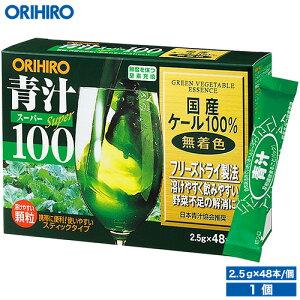 3900万杯突破 オリヒロ 青汁スーパー100 (国産ケール100%使用) 2.5g×48本 orihiro