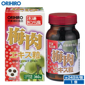 【何度も使える500円クーポン配布中】 【アウトレット】 オリヒロ 梅肉エキス粒 360粒 約24日分 orihiro