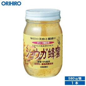 【最大1000円クーポン配布中】 【アウトレット】 オリヒロ ショウガ蜂蜜 580g orihiro