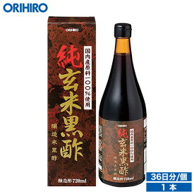 オリヒロ 純玄米黒酢 720ml 36日分 orihiro