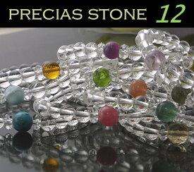 誕生石 ブレスレット パワーストーン ブレスレット選べる12種の天然石 誕生石と水晶のブレスレットレディースブレスレット メンズブレスレット 8mm【楽ギフ_包装】