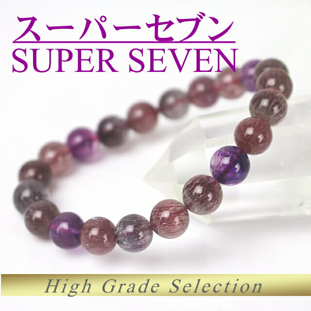 ブレスレット 天然石 スーパーセブン ブレスレット セイクリッドセブン ブレスレット パワーストーン super seven 天然石 水晶 数珠 9-9.5mm AAA【楽ギフ_包装】