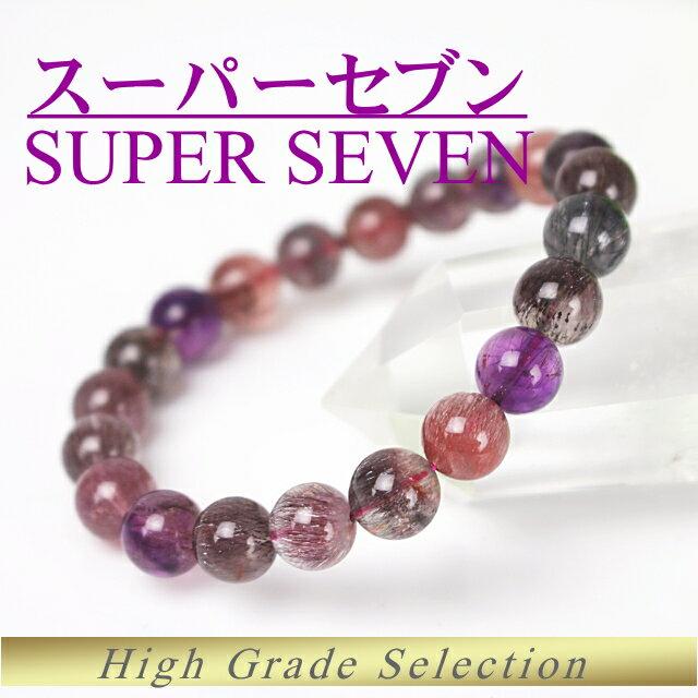 ブレスレット 天然石 スーパーセブン パワーストーン ブレスレット 天然石 水晶 9.5mm AAA【楽ギフ_包装】