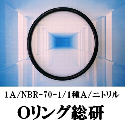 Oリング 1A S8(NBR-70-1 S-8)1個/ニトリルゴム 1種A オーリング(線径1.5mm×内径7.5mm×外径10.5mm)【桜シール Oリング】 *メール便(要選択)300円、3000円(税抜)以上は送料無料