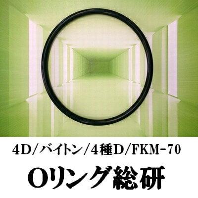 Oリング 4D GS210(FKM-70 GS-210)1個/フッ素ゴム 4種D オーリング(線径3.1mm×内径209.3mm×外径215.5mm)【桜シール Oリング】 *メール便(要選択)300円、3000円(税抜)以上は送料無料